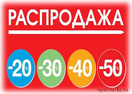 kak_priobretat_tovar_na_rasprodazhe_pravilno