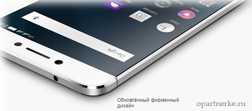 novyj-dizajn-leeco-le-2