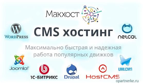 Хостинги для cms хостинг майнкрафт серверов навсегда создать свой сервер