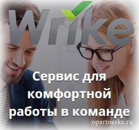 rabota_v_komande_wrike