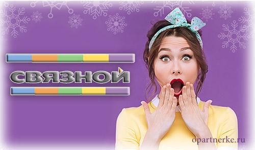 rossijskij_magazin_elektroniki_svyaznoj