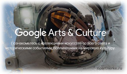 google-com_culturalinstitute