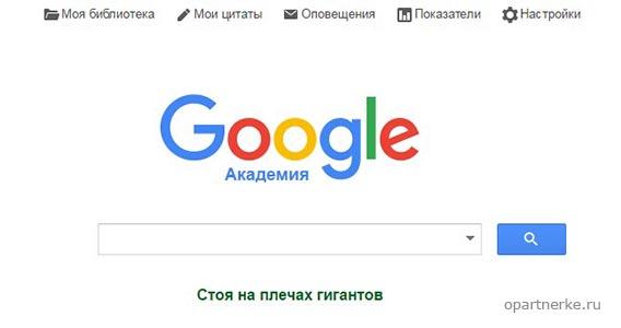 google_akademiya