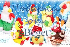 podarki_ot_beget_novyj_god