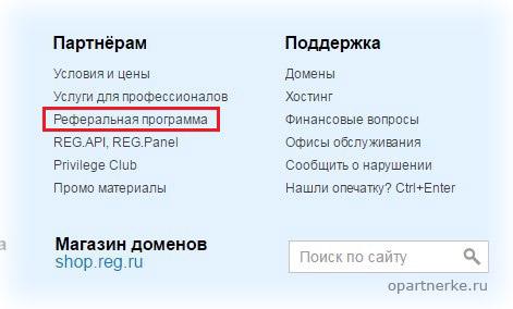 referalnaya_programma_reg_ru