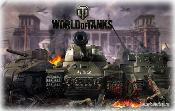 Играть онлайн word of tanks
