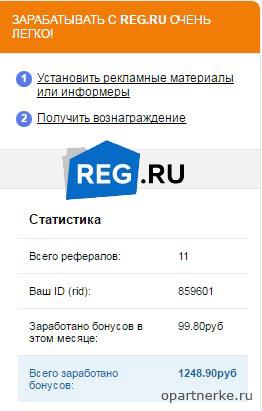 zarabotok_v_referalnoj_programme_reg_ru