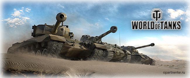 игра онлайн танки бесплатно World Of Tanks скачать бесплатно - фото 9