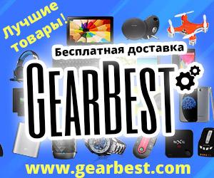 gearbest-besplatnaya-dostavka