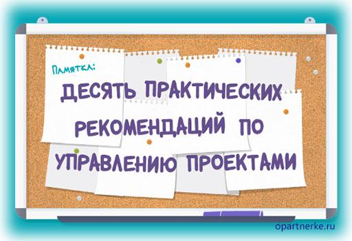 servis_wrike_prakticheskie_rekomendacij_po_upravleniyu_proektami