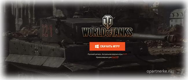 skachat_world_of_tanks_s_oficialnogo_sajta