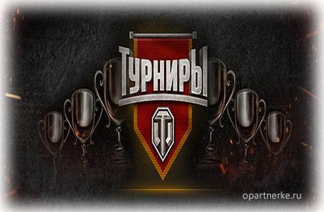 turniry_v_world_of_tanks
