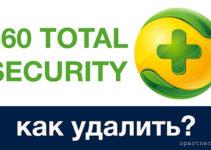 2_sposoba_kak udalit 360 total security