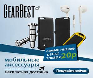 aksessuary_dlya_mobinyh_telefonov