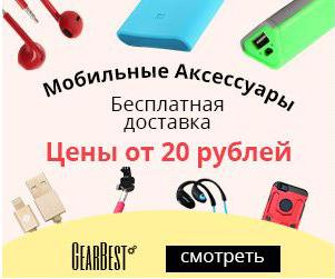 besplatnaya_dostavka_mobilnyh_aksessuarov