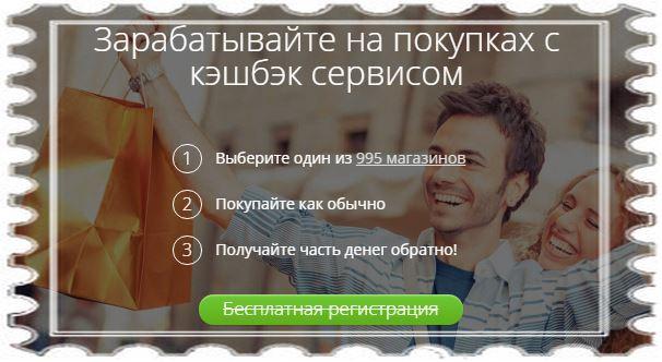 registraciya v keshbek servise letyshops partnerskaya programma ili obman