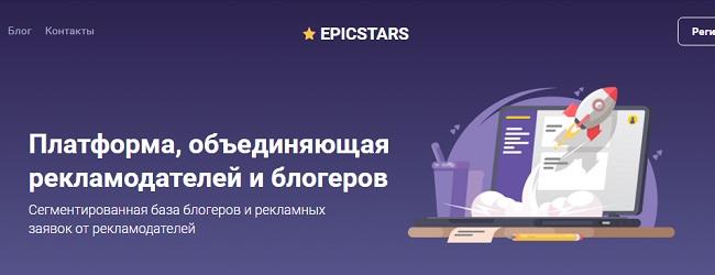birzha reklamy epicstars u blogerov