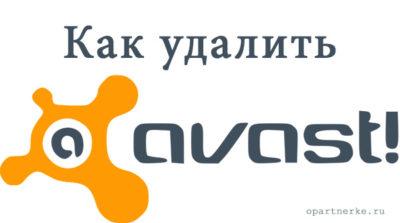 kak polnostyu udalit avast free antivirus s kompyutera