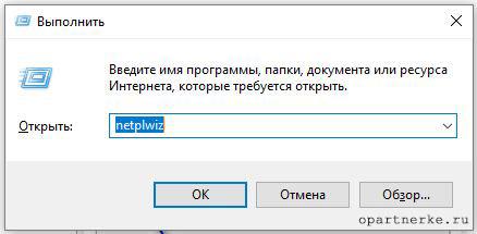 отключение пароля в windows 10 для аккаунта от Microsoft