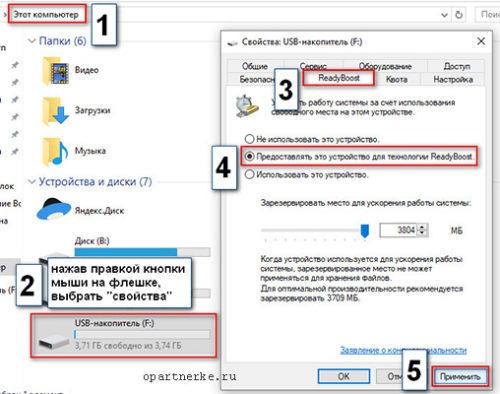 kak uvelichit operativnuyu pamyat kompyutera s pomoshhyu fleshki windows 10
