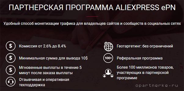 partnerskaya programma aliexpress epn