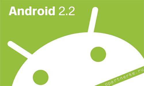 proshivka android 2.2 dlya htc