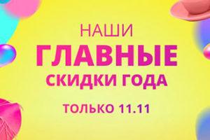 vsemirnaya rasprodazha 11 11 2017 na aliekspress