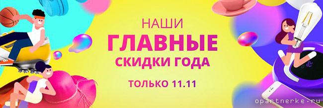 vsemirnaya rasprodazha 11 11 2018 na aliekspress