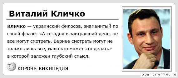 wikipediya klichko