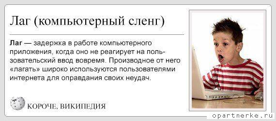 wikipediya lag
