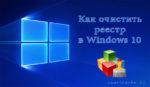 Очистка реестра на Windows 10 от ненужных файлов с помощью программы Ccleaner и вручную