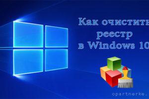 kak ochistit reestr windows 10
