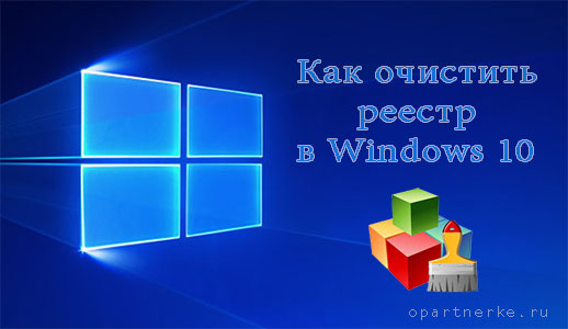 kak ochistit reestr windows 10