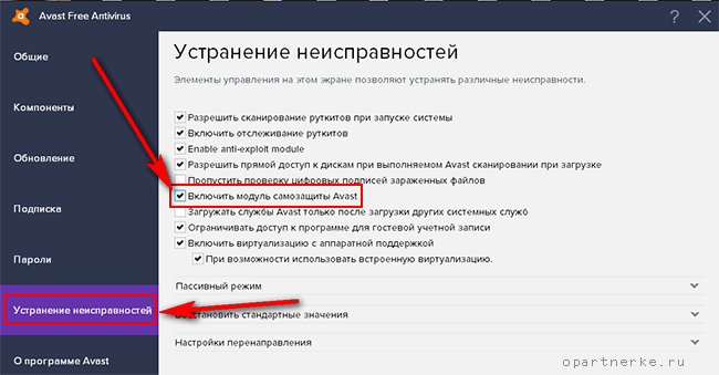kak udalit avast polnostyu s windows 10