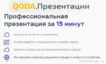 Обзор сервиса Qoda: как создать презентацию онлайн
