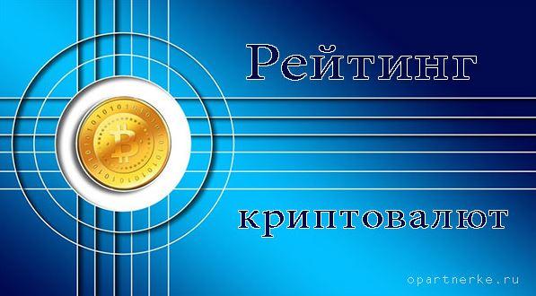 rejting kriptovalyut