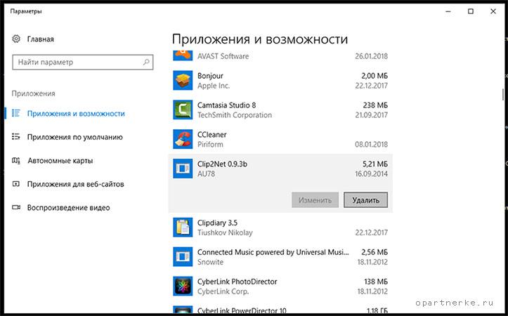 udalenie programm windows 10