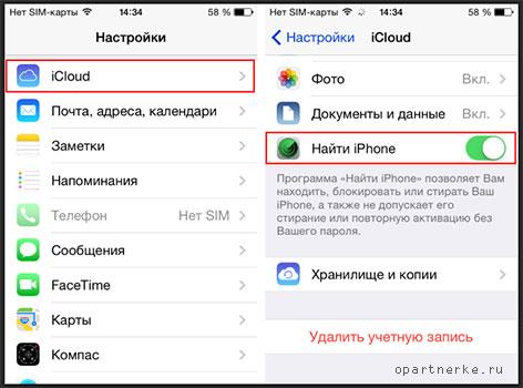 kak vklyuchit funkciyu najti iphone