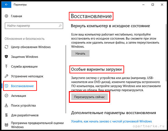 zagruzit bezopasnyj rezhim windows 10