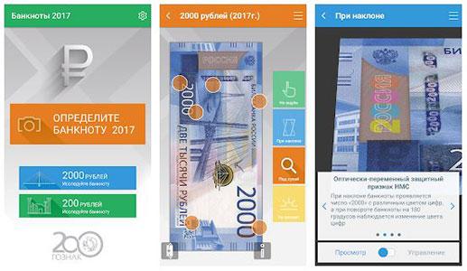 novoe prilozhenie banknoty 2017