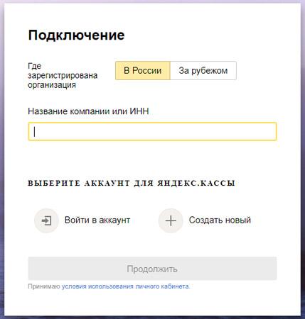 forma podklyucheniya yandex kassy