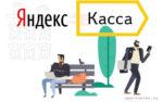 Яндекс Касса для интернет-магазина: особенности, плюсы и минусы онлайн-системы