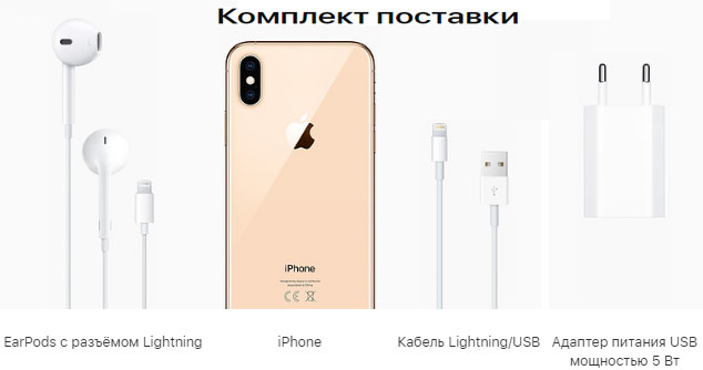 komplekt postavki iphone xs