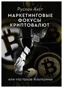 kniga marketingovye fokusy kriptovalyut