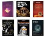 Лучшие книги о криптовалютах: просто о сложном в мире блокчейн