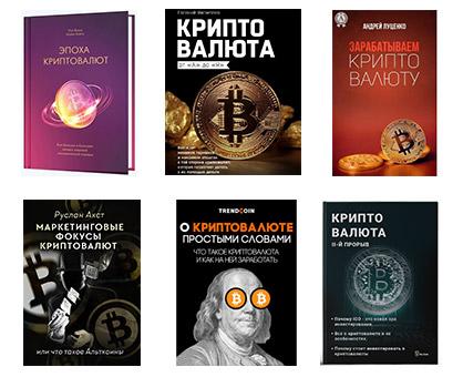 Лучшие книги по криптовалютам стратегии выигрыша на бинарных опционах