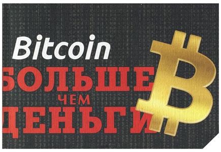 bitcoin bolshe chem dengi