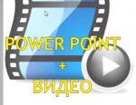 3 способа вставить видео в презентацию PowerPoint 2010, а также причины, почему НЕ вставляется видеофайл