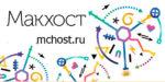 Обзор российского хостинг-провайдера Mchost.ru: надежность и качество по разумной цене
