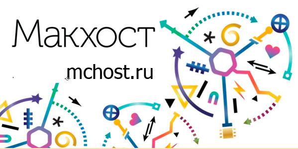 obzor hosting provajdera mchost ru